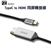 WiWU X9 TypeC to HDMI 同屏轉接線 電視轉接線 4K 高清 電視棒 高畫質HDMI轉接