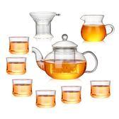 耐熱玻璃茶具套裝花茶壺公道杯茶杯茶漏組合泡茶器家用透明耐高溫【聖誕交換禮物 85折下殺】