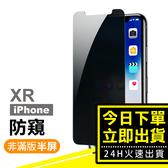 [24H 台灣現貨] iPhoneXR 9H 半屏 全玻璃 防窺 鋼化玻璃膜 手機 螢幕 保護貼 完美服貼