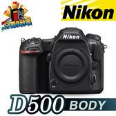 【24期0利率】平輸貨 NIKON D500 單機身 保固一年 W