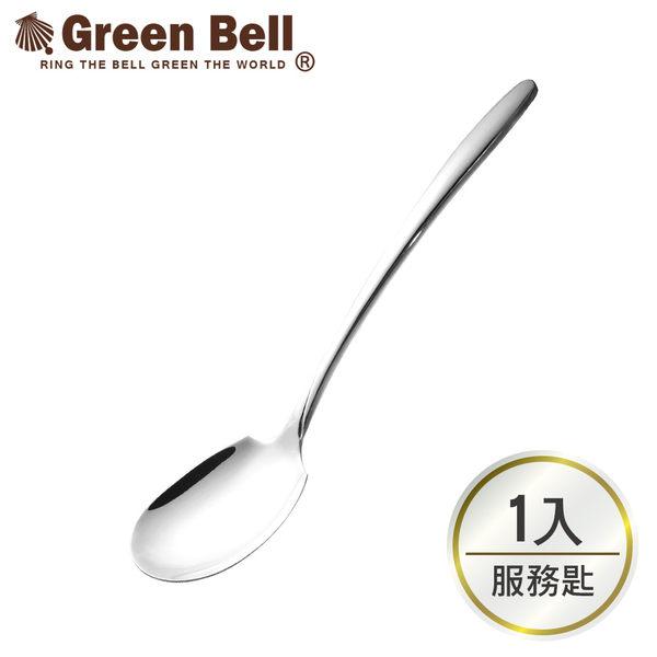 【GREEN BELL綠貝】304不鏽鋼餐具服務匙1入/大湯匙/分菜匙/舀菜匙