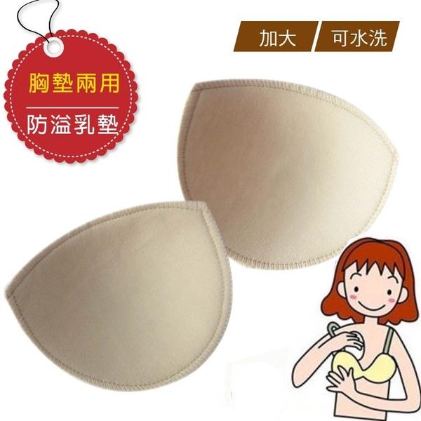 DL純棉面料防溢乳墊/胸插墊 兩用(二片裝) 哺乳媽咪必備 哺乳胸罩 孕婦裝 哺乳衣【DA0008】