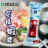 澎湖縣農會 花枝蝦漿-150g/條