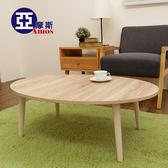 矮桌 大茶几/和式桌【DAA021】日系簡約高質感木紋橢圓 Amos