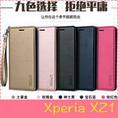 【萌萌噠】SONY Xperia XZ1 (G8342) 5.2吋  韓曼 真皮側翻皮套 全包軟邊 矽膠軟殼 插卡 掛繩 手機套 皮套