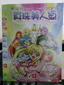 挖寶二手片-X11-006-正版DVD*動畫【真珠美人魚(13)】-國語發音