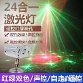 雙孔24合一激光燈KTV包房酒吧聲控舞臺閃光鐳射家用彩光燈  KB4862 【宅男時代城】