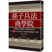 孫子兵法商學院(三版):比爾蓋茲必讀推薦、哈佛商學院必修,日本No.1東洋思想家