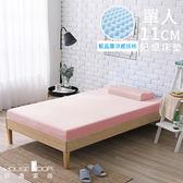 House Door 抗菌防螨11cm藍晶靈涼感舒壓記憶床墊-單人甜美粉