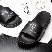 情侶拖鞋時尚室內居家防滑涼拖鞋【百搭潮品】