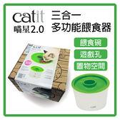 【力奇】CATIT 喵星2.0 三合一多功能餵食器 -可超取 (L102A11)