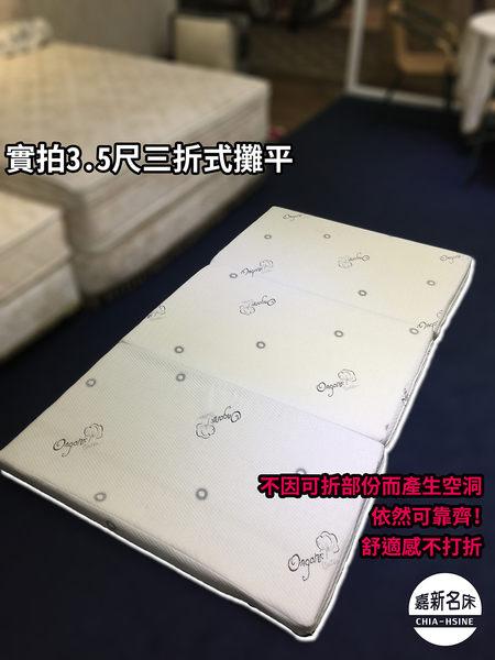 【嘉新名床】有機棉可折式 浮力床《標準款/11公分/標準單人3尺》