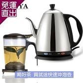 南亞 《好茶組》1.8公升#304不鏽鋼電茶壺+快速沖泡壺 EH-918_PC500【免運直出】
