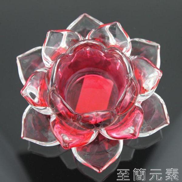 佛燈透明水晶玻璃彩色蓮花燭台蠟燭台供佛燈蓮花燈家居飾品工藝擺件 至簡元素