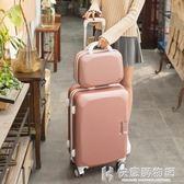 行李箱旅行箱登機男女潮拉桿箱帶子母箱 NMS快意購物網