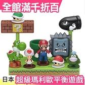 【瑪利歐與耀西組】 日本 超級瑪利歐平衡遊戲 超人氣 益智 桌遊 跨年 親朋好友同樂【小福部屋】