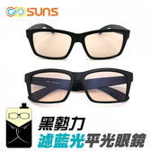 MIT濾藍光平光眼鏡 無度數 降低3C產品對眼睛的傷害 保護眼睛 ( RG92075 )