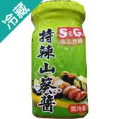 大興吉生鮮山葵醬/100G【愛買冷藏】