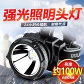 久量LED頭燈強光充電式遠射超亮釣魚燈鋰電池防水頭戴式電筒礦燈「Top3c」