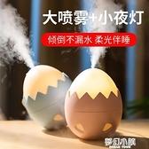 蛋殼加濕器小型usb迷你噴霧辦公室家用靜音 夢幻小鎮