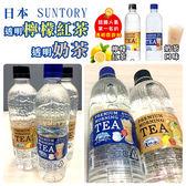 日本 SUNTORY 三得利 神奇透明奶茶/檸檬紅茶 550ml【※超商取貨限購6瓶※】