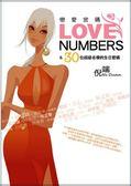 (二手書)戀愛密碼:30位超級名模的生日密碼