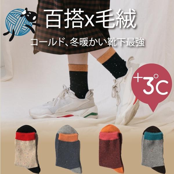 VOLA 維菈襪品 【撞色兔羊毛襪 】冬季必備品 保暖短襪 日系流行/撞色