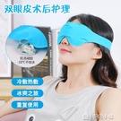 面罩冰袋冰敷眼罩雙眼皮護理眼睛冷敷熱敷神器緩解水腫眼疲勞 多色小屋