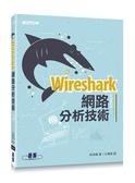 (二手書)Wireshark網路分析技術