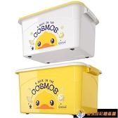 小黃鴨收納箱塑料大號家用衣服零食玩具搬家后備箱儲物盒整理箱【公主日記】