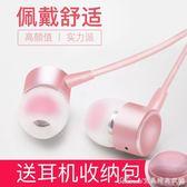 耳機 耳機入耳式粉色vivo通用女生耳塞韓國迷你可愛華為oppor重低音 艾美時尚衣櫥
