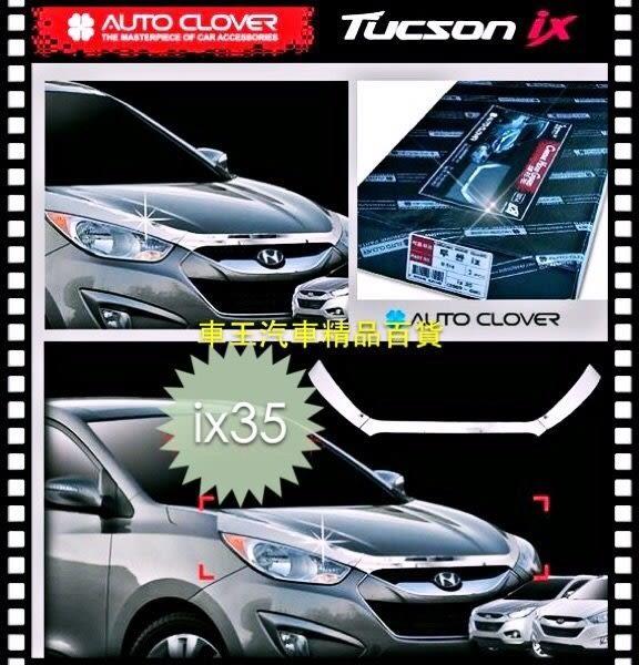 【車王汽車精品】現代iX35引擎蓋飾條 iX35引擎飾條 韓國進口