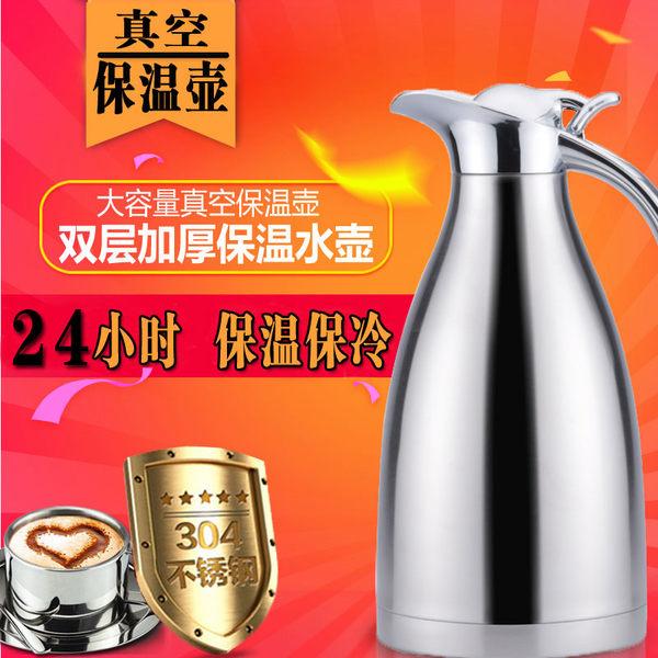 保溫壺熱水壺歐式咖啡壺便攜不鏽鋼真空熱水瓶