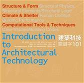 (二手書)建築科技關鍵字101