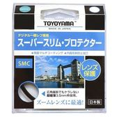 【聖影數位】日本製 TOYOYAMA 77mm PROTECTOR PRO SUPER MC 保護鏡