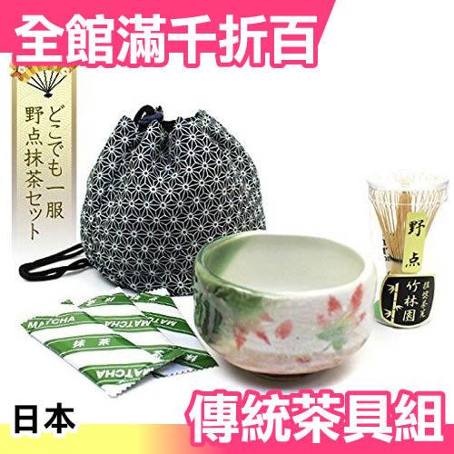 日本 傳統抹茶道具組 野餐 日本傳統技藝 抹茶碗 【小福部屋】