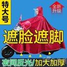 雨衣電動摩托車成人騎行單人雙人加大加厚兩側加長大帽檐遮腳雨披