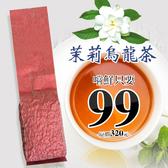 茉莉烏龍茶(100g裸包)甘潤的茶湯多了新鮮花香。鏡花水月。