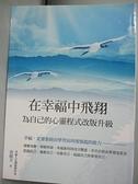 【書寶二手書T6/心靈成長_A1Y】在幸福中飛翔 : 為自己的心靈程式改版升級_黃媛文
