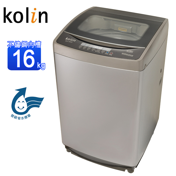 歌林16KG單槽全自動智慧洗衣機/不鏽鋼內槽 BW-16S03~含基本安裝
