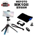 MEFOTO 美孚 藍芽自拍棒 MK10...