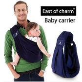多功能背巾嬰兒背帶新生兒橫抱式背帶寶寶抱傳統秋季透氣斜背袋【限量85折】