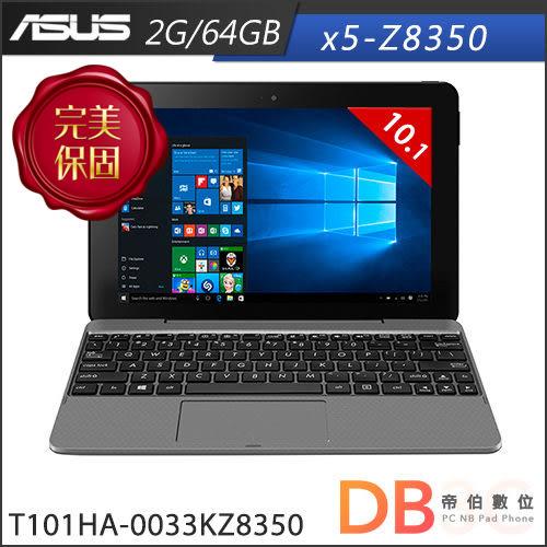 ASUS T101HA-0033KZ8350 10.1吋 x5-Z8350 四核 灰色平板筆電(6期零利率)