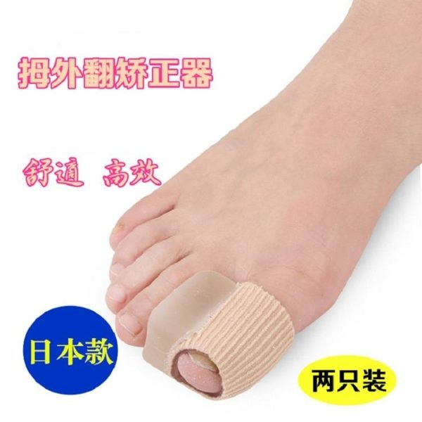 全館85折日本款大腳趾頭拇指拇外翻矯正器分離分趾矯形大腳骨日夜用可穿鞋
