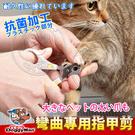 📣此商品48小時內快速出貨🚀》日本Catty Man》NHS-73貓用抗菌彎曲專用指甲剪