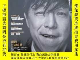 二手書博民逛書店罕見博客天下〈封面人物:黃渤〉Y50306