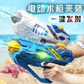 電動兒童水槍玩具高壓噴水滋呲水槍戲潑水節成人漂流大號男女孩 MKS免運