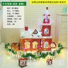 聖誕裝飾雪房子大場景布置商場裝飾雪屋幼兒園城堡聖誕節裝飾用品 居家物語