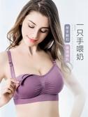哺乳內衣孕婦文胸舒適孕期懷孕期bra女大碼喂奶胸罩超薄款夏季 童趣屋