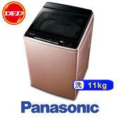 國際牌 PANASONIC NA-V110DB 11kg 直立式 洗衣機 玫瑰金 ECONAVI系列 ※運費另計(需加購)
